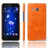 手機殼 HTC U11手機殼皮質背殼htc u11保護套防摔皮套簡約復古外殼 星隕閣 星隕閣