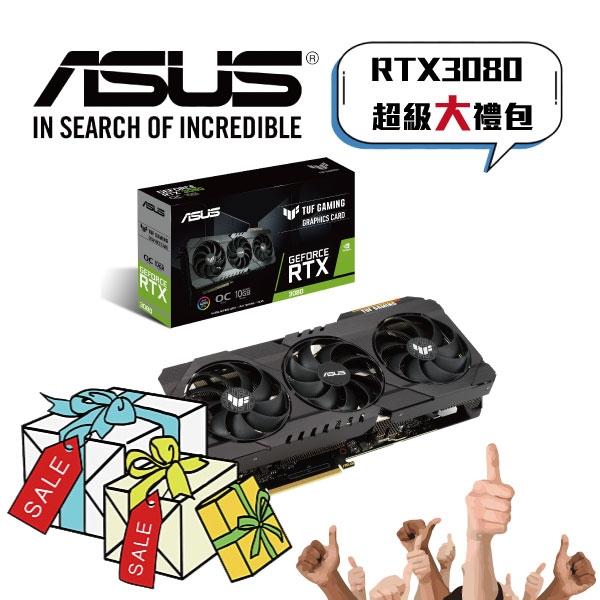 【ASUS 華碩】華碩 TUF-RTX3080-O10G-GAMING(超級大禮包A)