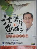 【書寶二手書T6/養生_A7S】江醫師的魚舖子-怎樣吃魚最健康_江守山