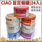 ◆MIX米克斯◆日本INABA.CIAO旨定罐貓罐85g【24罐入】添加專利級日本綠茶萃取消臭配方