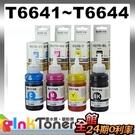 EPSON T6641 / T6642 ...