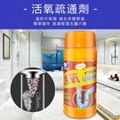 【活氧管道疏通劑】廚房流理台下水管疏通發泡清潔劑 衛浴式馬桶下水道除臭溶解疏通劑