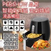 限宅配 PERSHOW 品夏 氣炸鍋 液晶觸控氣炸鍋 油炸鍋 料理機