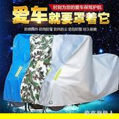 機車防護罩 單層全罩隔雨車衣電車陽罩套加厚防雨摩托車自行車 AW6692【棉花糖伊人】