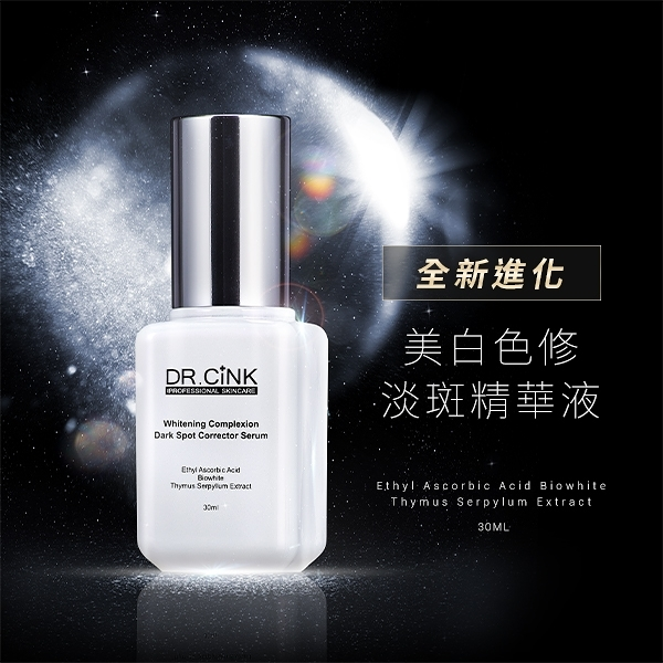 DR.CINK達特聖克 美白色修淡斑精華液-升級版 30ml 噬黑小白瓶【BG Shop】