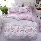 床上用品雙人四件套1.5/1.8m被套床單學生宿舍三件套單人被罩 魔法街