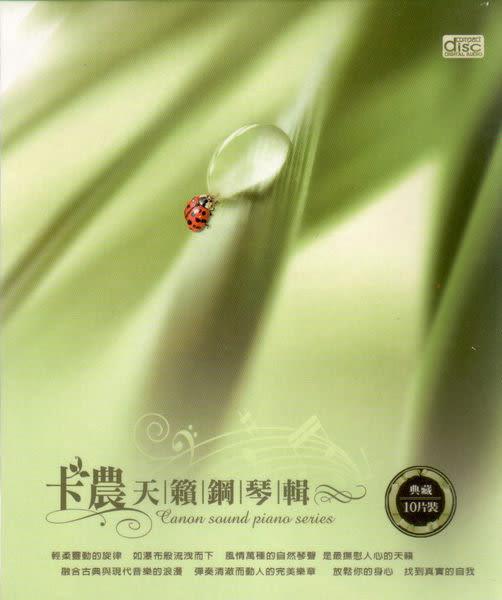 卡農天籟鋼琴集 CD 10片裝 (購潮8)