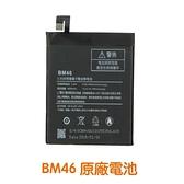 送4大好禮【含稅附發票】小米 BM46 紅米Note3 紅米Note3 Pro 原廠電池