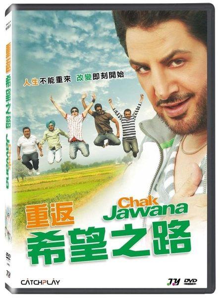 重返希望之路 DVD(購潮8)
