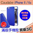 美國品牌 Caudabe The Veil XT 0.35mm iPhone 6 / 6s 超薄滿版極簡手機殼 寶石藍,4.7吋