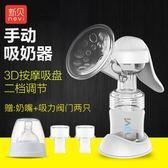 吸奶器 新貝手動吸奶器拔奶器吸力大吸乳器便攜式擠奶器吸乳器奶抽子 夢藝家