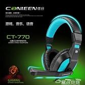 耳麥佳合CT-770頭戴式CF電競游戲耳機臺式電腦筆記本耳麥帶麥克風話筒 雲朵