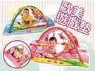 寶寶 遊戲墊 床掛車掛玩具 搖鈴 手推車 兒童地墊 寶寶最愛 遊戲床【KA0087】