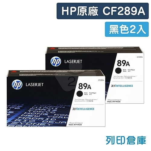 原廠碳粉匣 HP 2黑組合包 CF289A/89A /適用 HP LaserJet Enterprise M507/MFP M528
