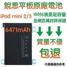 【免運費】3大好禮【不優包退】A1512 iPAD Mini2 Mini3 銳思平板原廠電池 A1599、A1600、A1601