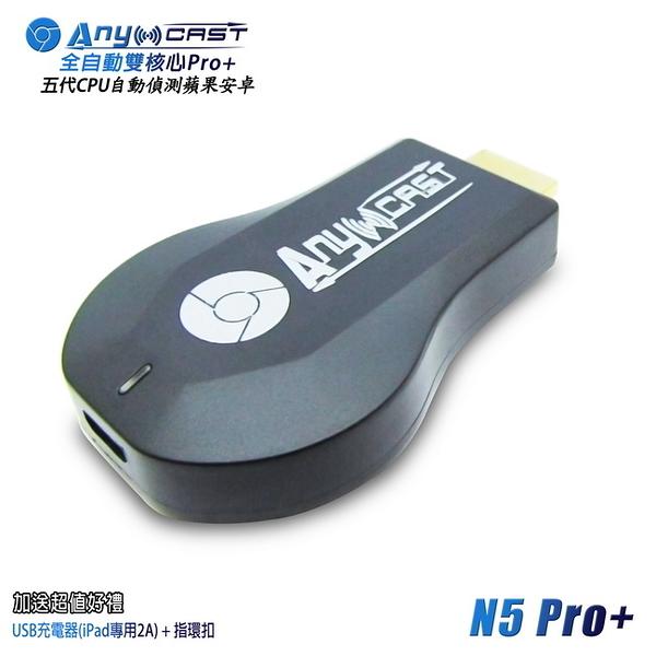 【五代N5 Pro+】WD02全自動雙核H.265無線影音鏡像器(送3大好禮)
