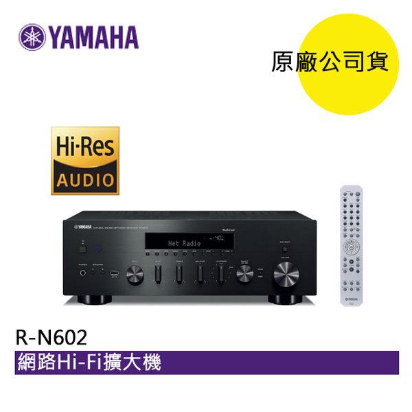【結帳再折扣+24期0利率】YAMAHA R-N602 網路Hi-Fi擴大機 公司貨