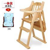 寶寶餐椅兒童餐桌椅子便攜可折疊bb凳多功能吃飯座椅嬰兒實木餐椅【快速出貨】