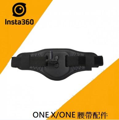 名揚數位 【ONE R、ONE X2、ONE X 適用】INSTA360腰帶配件 自行車騎行 摩托騎行 慢跑等運動 公司貨