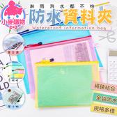 【小麥購物】A3 A4 A5 A6 B3 B5防水資料夾 顏色隨機【Y309】防水 耐磨 資料夾 資料袋 文件夾 拉鍊袋
