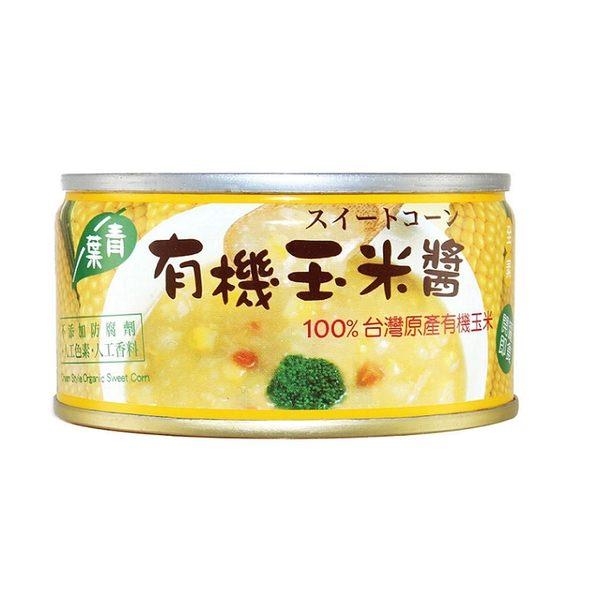 (青葉)有機玉米醬/120G