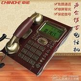 快速出貨 電話機歐式仿古家用有線固定座機創意復古辦公室座式單機 【全館免運】YYJ