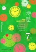 (二手書)時差:第七屆臺中文學獎得獎作品集