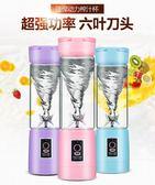 電動迷你便攜式榨汁機家用大功率多功能水果果汁榨汁杯玻璃攪拌器  QM 晴光小語