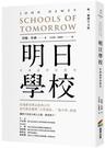 明日學校:杜威論學校教育(唯一繁體中文版)【城邦讀書花園】