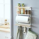 冰箱置物架側掛架壁掛架免打孔收納架多功能調味料家用廚房用紙架 果果輕時尚NMS