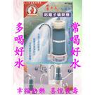 《貴夫人》RF900電視購物熱賣-甘露鈣離子礦泉機專用之濾心*1支-非主體喔~濾材濾心原廠配件喔