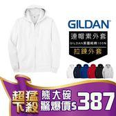 GILDAN 吉爾登 連帽拉鍊外套 - 正品 美國棉 素色 中性 新款 情侶裝 團服【熊大碗福利社】