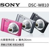 【南紡購物中心】SONY DSC-W810 數位相機 公司貨
