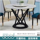 《固的家具GOOD》853-1-AJ 豪適4尺石面餐桌【雙北市含搬運組裝】