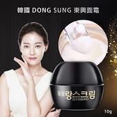 韓國 DONG SUNG 東興面霜 10g