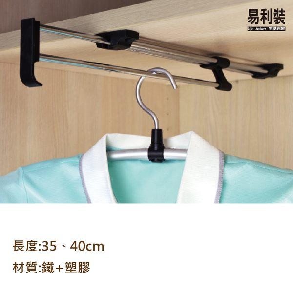 L07B_40 試衣架 易利裝生活五金 掛衣桿 活動衣桿架 頂裝衣桿 伸縮衣架