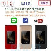 【送皮套】全配 MTO M18 3.5吋主屏 雙螢幕 觸控 折疊機 4G+4G雙卡雙待 熱點 手機定位 可FB LINE Youtube
