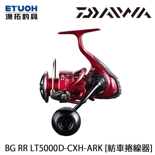 漁拓釣具 DAIWA BG RR LT 5000D-CXH-ARK [紡車捲線器]