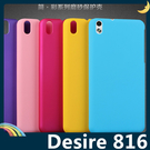 HTC Desire 816 細磨砂手機...