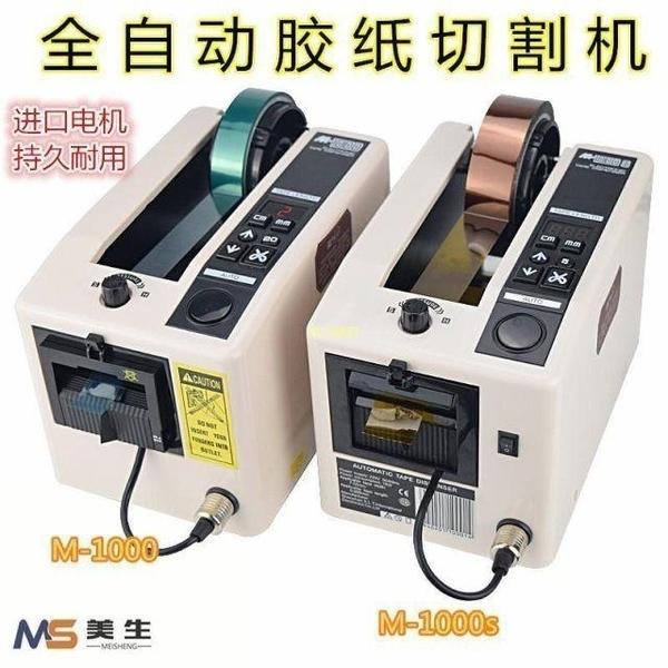 M-1000全自動膠帶機膠紙機雙面膠布切割機高溫透明膠帶切割機 快速出貨