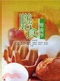 二手書博民逛書店 《膳食療養學 = Nutrition and diet therapy》 R2Y ISBN:9867905334