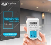 16A電熱水器大功率智慧定時控制器時控開關插座循環自動斷電 七夕禮物