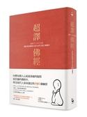 (二手書)超譯佛經:佛陀教你鍛鍊心靈自由的190個練習
