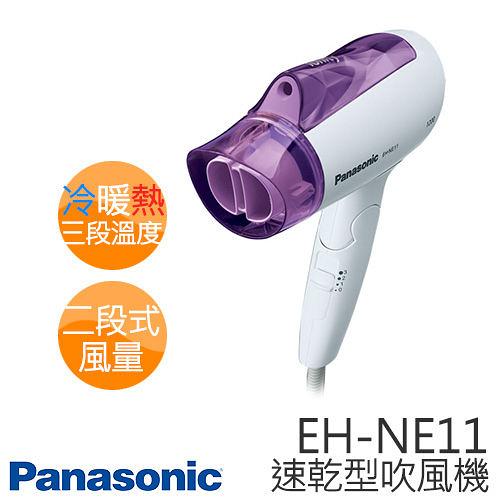Panasonic 國際牌 EH-NE11 負離子速乾型冷熱吹風機 ※原廠公司貨