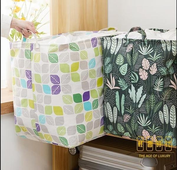買一送一 收納袋子家用超大容量特大號棉被子裝衣物整理袋【輕奢時代】