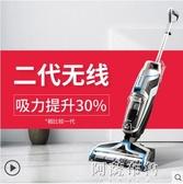 洗地機 必勝無線自動洗地機吸塵器大吸力家用手推吸塵拖地一體機 MKS阿薩布魯