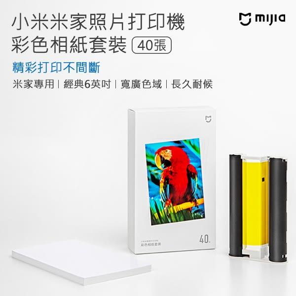 【coni shop】小米米家照片打印機彩色相紙套裝(40張) 米家專用相紙 照片 熱昇華 6英吋 寬廣色域