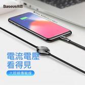 倍思Baseus 大眼睛數顯 iOS數據線 1m 贈引磁片+綁帶 (黑色/紅色) 蘋果傳輸線 Lightning 2A 快充 (購潮8)