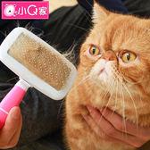 貓梳子寵物美容用品狗狗除毛專用梳子