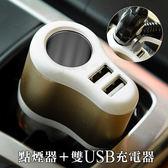 普特車旅精品【CR0179】汽車點煙器+雙USB充電器 車用2USB電源分配器擴充器點咽孔插座